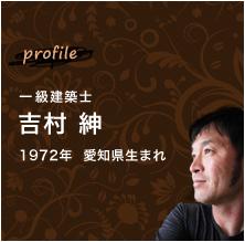 一級建築士 吉村 紳 1972年  愛知県生まれ