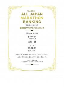 全日本マラソンランキング記録証2019